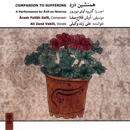 Ali-Zand-Vakili-Hamneshine-Dard