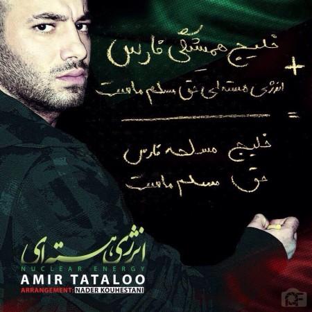 Amir-Tataloo-Enerzhi-Hastei