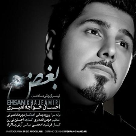 Ehsan-Khajehamiri-Boghz