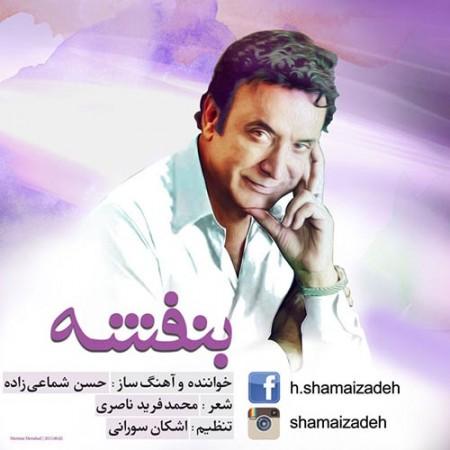 Hassan-Shamaizadeh-Banafsheh