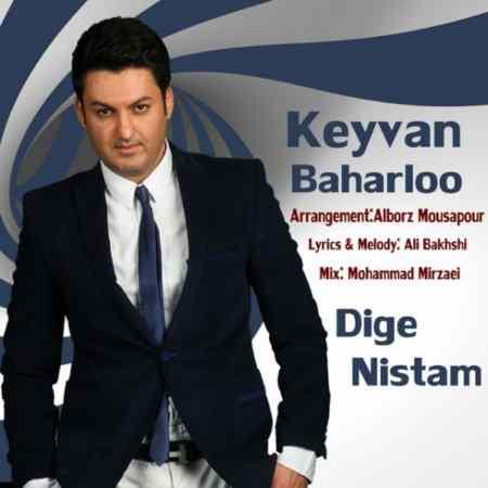 Keyvan Baharloo - Dige Nistam
