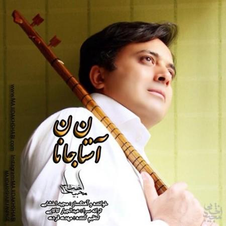 Majid-Akhshabi-Astane-Janan