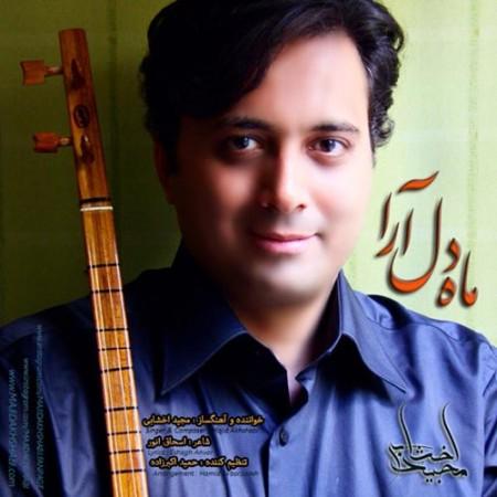 Majid-Akhshabi-Mah-Del-Ara