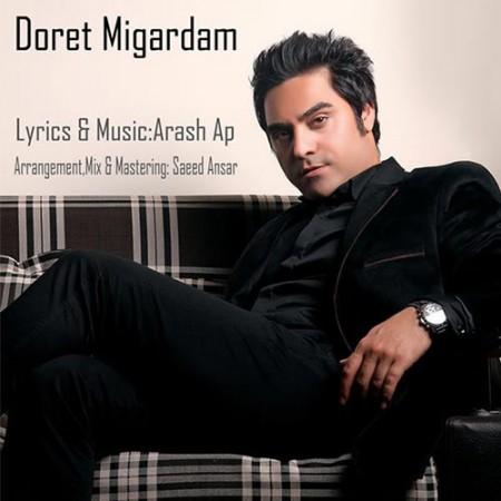 Mehdi-Shokoohi-Doret-Migardam