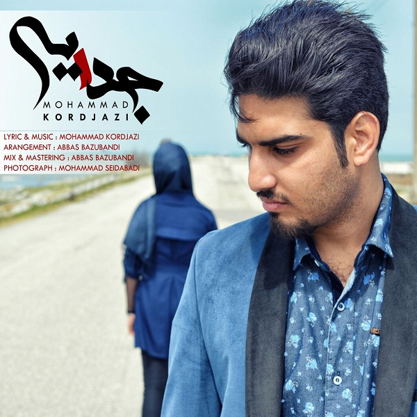 دانلود آهنگ جدید محمد کردجزی به نام جدایی