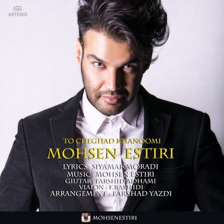 Mohsen-Estiri