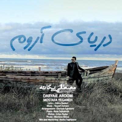 Mostafa-Yeghane-Daryaye-Aroom