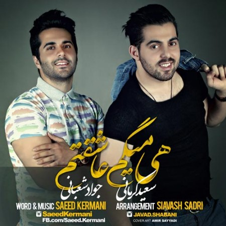 Saeed-Kermani-Ft-Javad-Shabani