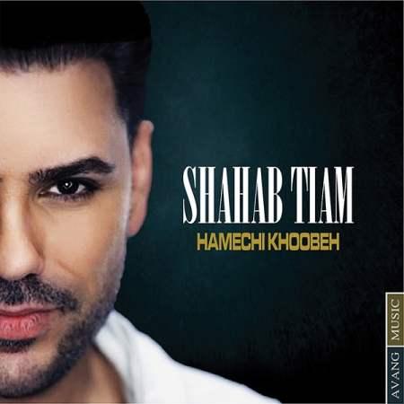 Shahab Tiam - Hamechi Khobeh
