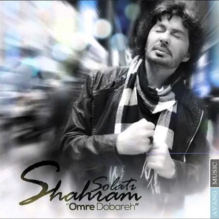 Shahram-Solati-Omre-Dobareh
