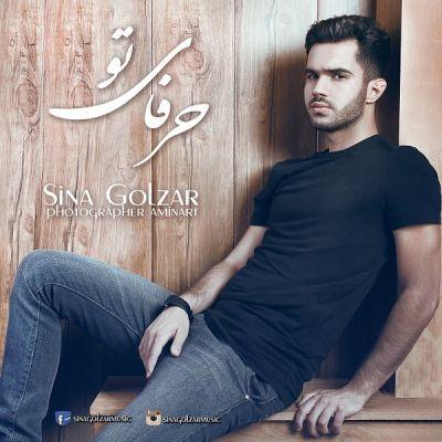 Sina-Golzar-Harfaye-To