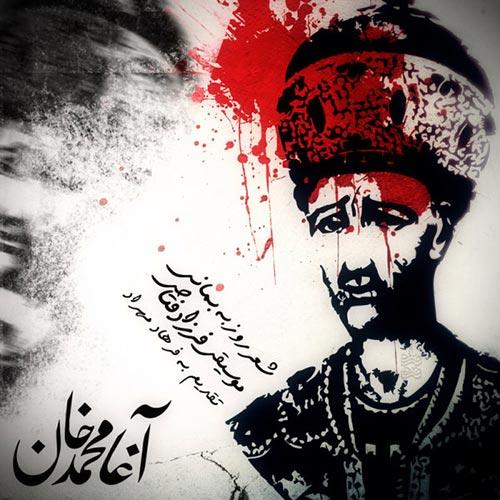 Farzad-Fattahi-Agha-Mohammad-Khan