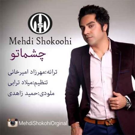 Mehdi Shokoohi - Cheshmato