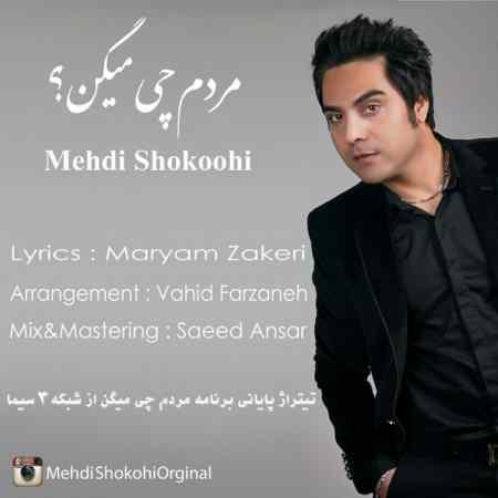 Mehdi Shokoohi - Mardom Chi Migan