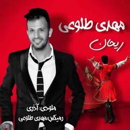 Mehdi Tolouie  - Reyhan