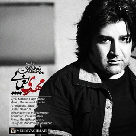 Mehdi-Yaghmaei-Mano-Aroom-Kon