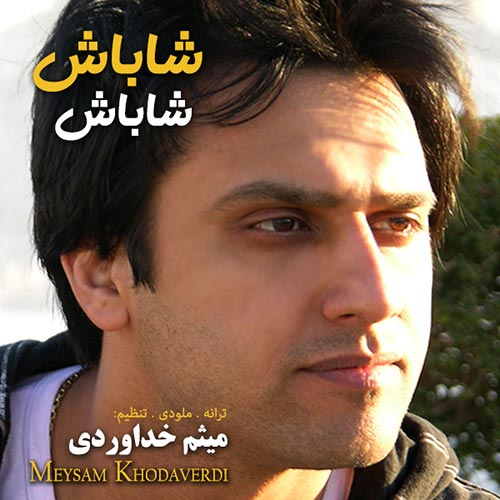 Meysam-Khodaverdi-Shabash-Shabash