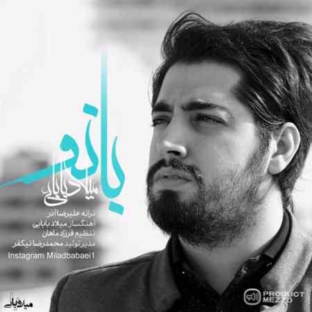 Milad Babaei - Banoo