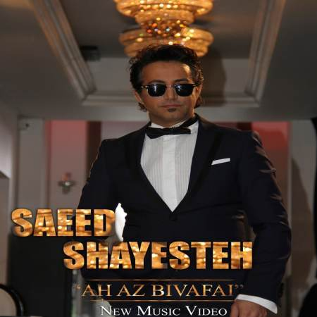 Saeed Shayesteh - Ah Az Bivafai (Video)