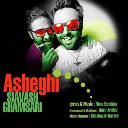 Siavash_ghamsari-Asheghi