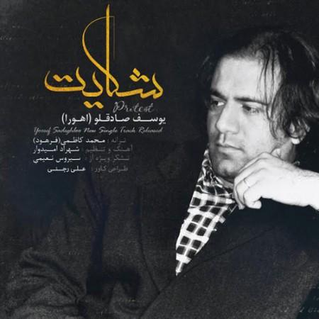Yousef-Ahoora-Shekayat