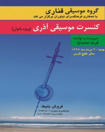قنیره-محمدآوا