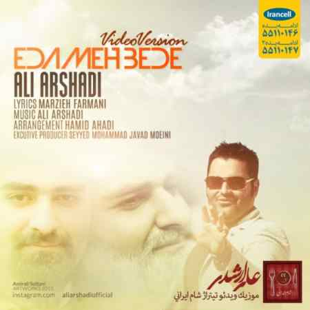 Ali Arshadi - Shame Irani