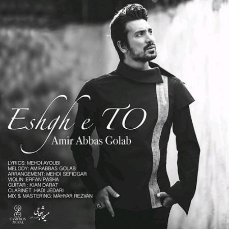 Amir-Abbas-Golab-Eshghe-To