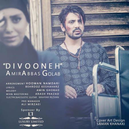 AmirAbbas-Golab_Divooneh