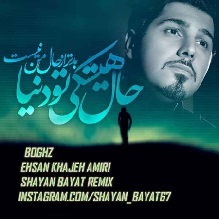 Ehsan Khajeamiri - Boghz (Shayan Bayat Remix)