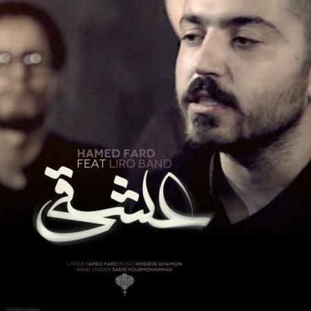 Hamed Fard - Eshghi (Ft Liro Band)