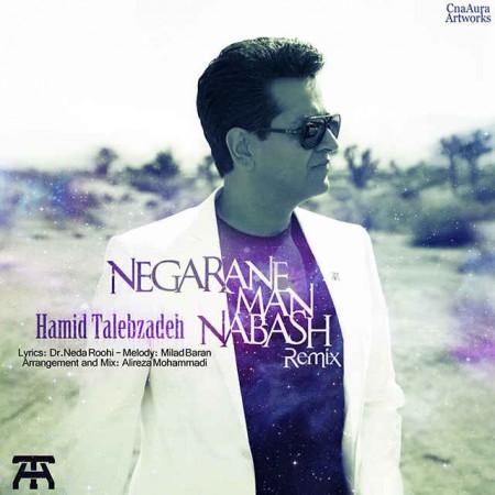 Hamid Talebzadeh - Negarane Man Nabash (Remix)