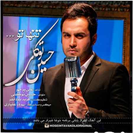 Hossein Tavakoli - Tanha To