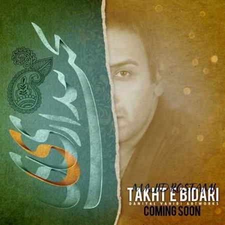 Majid-Rostami-Takhte-Bidari-Soon