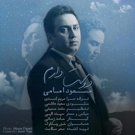 Masoud-Emam