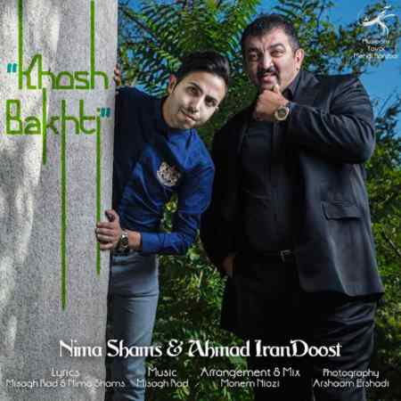 Nima Shams - Khoshbakhti (Ft Ahmad Iran Dost)