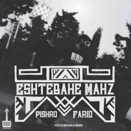 Reza Pishro Ft Farid - Eshtebahe Mahz