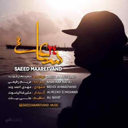 Saeed Maarefvand - 24 Saat