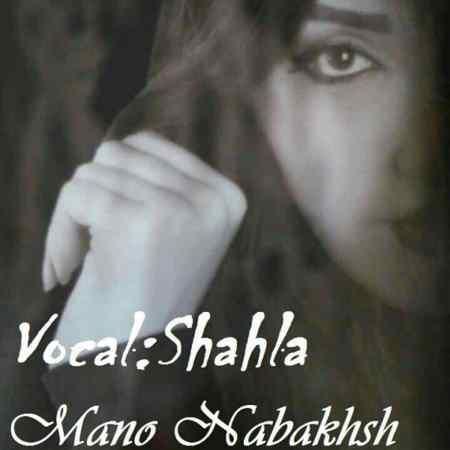 Shahla - Mano Nabakhsh