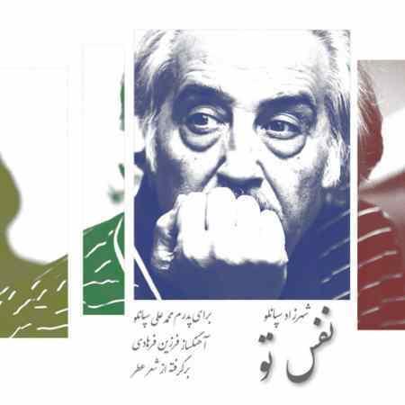 Shahrzad Sepanlou - Nafase To