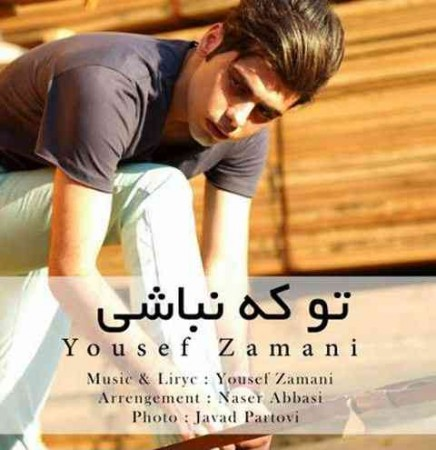 Yousef-Zamani-To-Ke-Nabashi