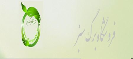 برگ-سبز
