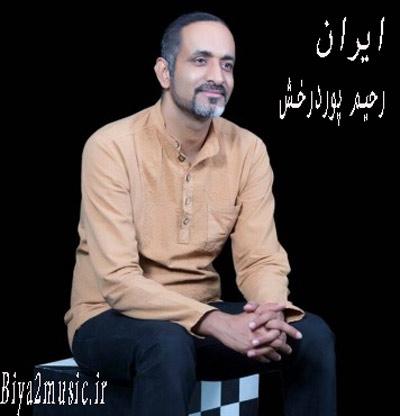 رحیم-پوردخش