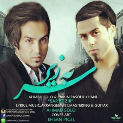 دانلود آهنگ جدید احمد سلو و رامین رسول خانی سر به زیر با لینک مستقیم