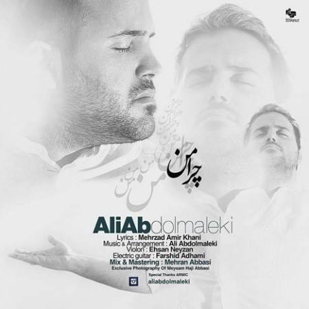 Ali Abdolmaleki - Chera Man