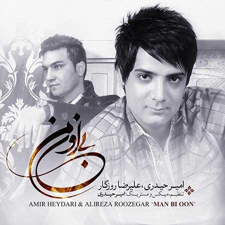 Alireza-Roozegar-Ft-Amir-Heydari-Man-Bi-Oon