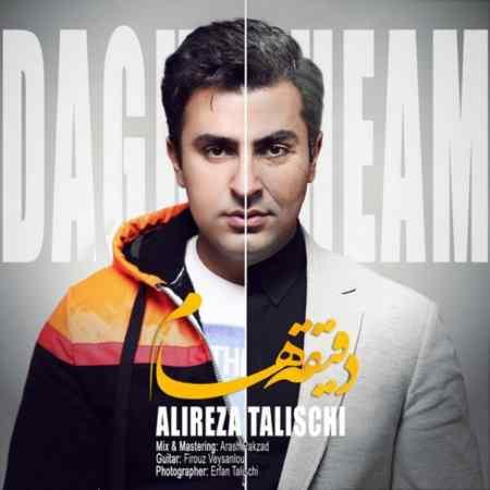 Alireza Talischi - Daghigheham