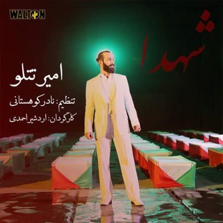 Amir Tataloo - Shohadaa