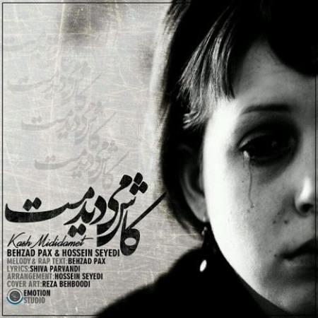 Behzad Pax - Kash Mididamet (Ft. Hossein Seyedi)