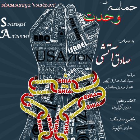 Hamaseye Vahdat_Sadegh Atashi